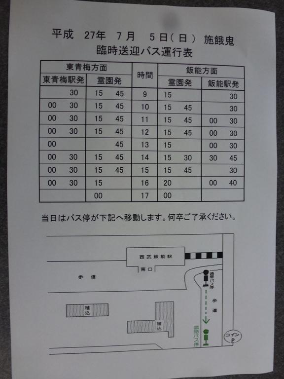 2015施餓鬼案内.JPG