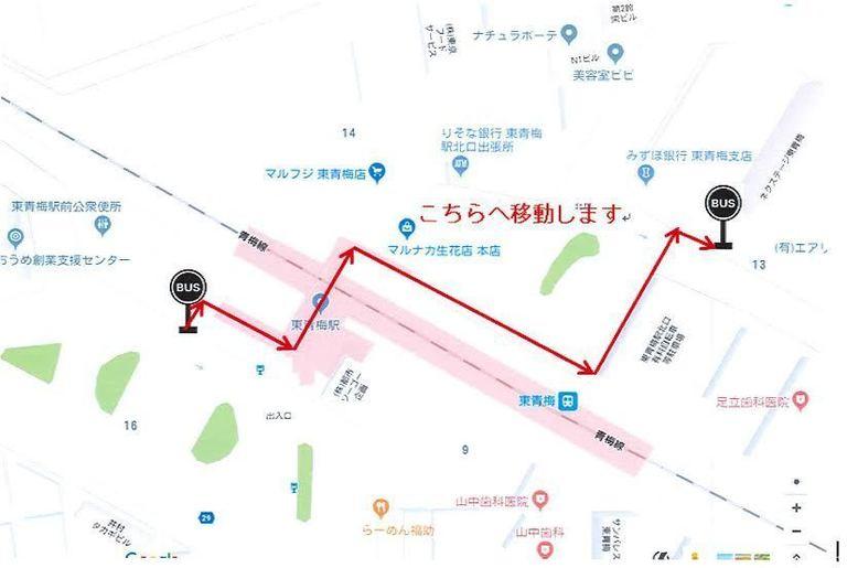 東青梅バス停移動1.jpg