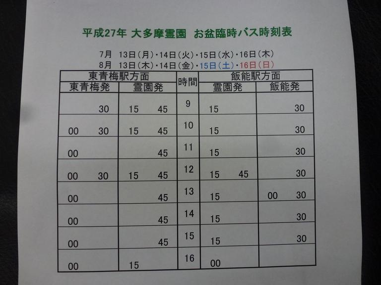 2015お盆バス時刻表.JPG