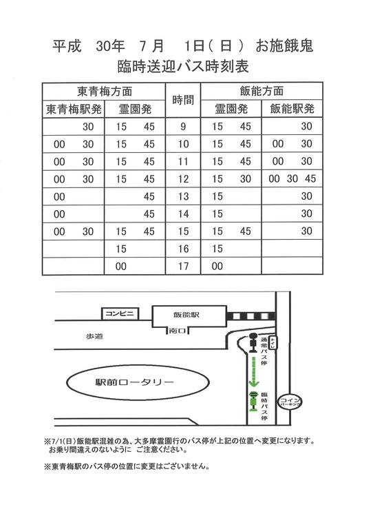 平成30年お施餓鬼臨時送迎バス時刻表.jpg